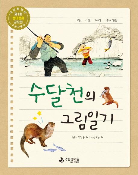 수달천의 그림일기 : 국립생태원 제1회 생태동화 공모전 수상 작품집