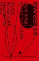 전복과 반전의 순간 2 (강헌이 주목한 음악사의 역사적 장면들)