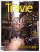 트래비(TRAVIE) 2017.5
