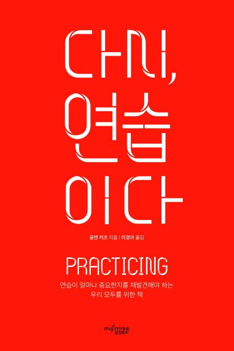 다시, 연습이다 (연습이 얼마나 중요한지를 재발견해야 하는 우리 모두를 위한 책)