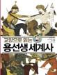 (교양으로 읽는) 용선생 세계사. 4, 지역 문화권의 형성 - 아시아, 이슬람, 유럽 문화권