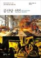 공산당 선언 :세계 역사를 바꾼 위대한 선언