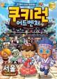 쿠키런 어드벤처 : 쿠키들의 신나는 세계여행. 21, 대한민국 서울