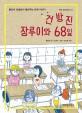 건방진 장루이와 68일 : 황선미 선생님이 들려주는 관계 이야기