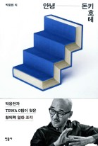 안녕 돈키호테 : 박웅현과 TBWA 0팀이 찾은 창의력 열한 조각