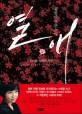 열애  : 김별아 장편소설
