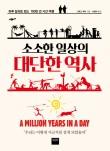 소소한 일상의 대단한 역사 (하루 일과로 보는 100만 년 시간 여행)
