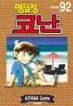 (명탐정) 코난 = Detective Conan. Volume 92