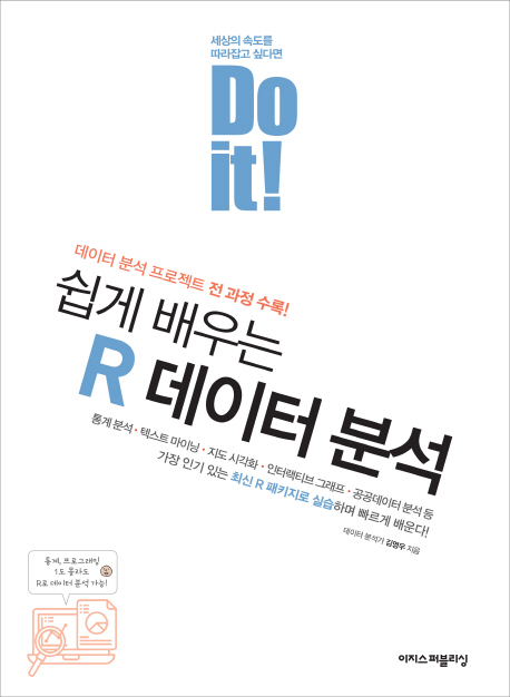 (Do it!) 쉽게 배우는 R 데이터 분석