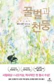 꿀벌과 천둥 (온다 리쿠 장편소설)