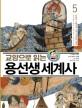 (교양으로 읽는) 용선생 세계사. 5, 전쟁과 교역으로 더욱 가까워진 세계 - 유럽 봉건 제도, 몽골 제국, 십자군 전쟁