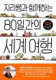 지리쌤과 함께하는 80일간의 세계 여행 : 아시아·유럽 편