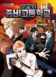 좀비고등학교 : 코믹스. 2
