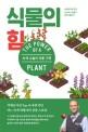 식물의 힘 (녹색 교실이 이룬 기적)