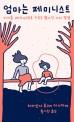 엄마는 페미니스트 : 아이를 페미니스트로 키우는 열다섯 가지 방법