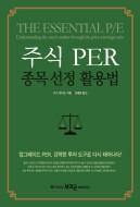 주식 PER 종목 선정 활용법
