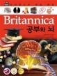 (Britannica) 공부와 뇌