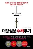 대량살상 수학무기 (어떻게 빅데이터는 불평등을 확산하고 민주주의를 위협하는가)