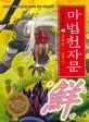 (손오공의 한자 대탐험) 마법천자문. 40, 고와라! 고울 선 鮮!