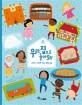 우리 집으로 놀러 와 : 세계의 다양한 집과 생활 모습