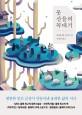 뭇 산들의 꼭대기  : 츠쯔젠 장편소설