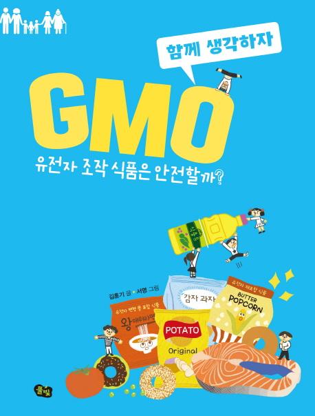 함께 생각하자 GMO (유전자 조작 식품은 안전할까?)