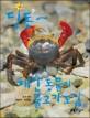 딩동~ 해안 동물과 물고기 도감