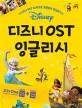 디즈니 OST 잉글리시 : 디즈니 OST 22곡으로 초등영어 완성하기 : study book