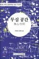 무심공간 :  손정모 장편소설
