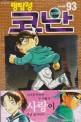 (명탐정) 코난 = Detective Conan. Volume 93