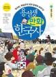 용선생 만화 한국사. 11, 일제강점기