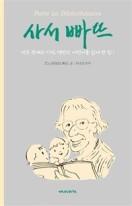 사서 빠뜨 : 작은 관계의 기적, 백만의 어린이를 읽게 한 힘!