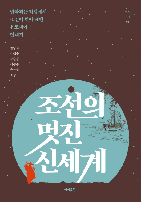 조선의 멋진 신세계 (반복되는 억압에서 조선이 찾아 헤맨 유토피아 연대기)