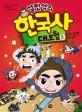 (설민석의)한국사 대모험 5 : 조선시대편 온달이 아빠는 너무 바빠요. 5