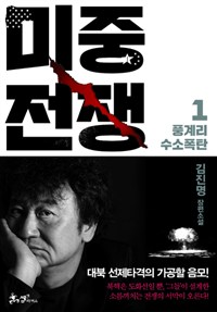 미중전쟁 : 김진명 장편소설. 1-2