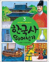 한국사 뛰어넘기 3 (조선 건국부터 북벌 정책까지)
