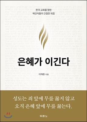 쎄인트의 책이야기 [은혜가 이긴다]