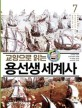 (교양으로 읽는) 용선생 세계사. 7, 격변하는 세계 2 - 에스파냐의 부상, 명나라, 일본의 전국 시대