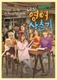 나의 영어 사춘기  : 대한민국 영포자들의 8주 영어 완전정복 프로젝트 / 이시원 지음
