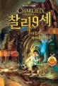 찰리 9세 : 미스터리 추리동화. 4, 이집트 파라오의 저주