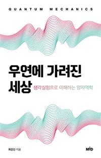 쎄인트의 책이야기 [우연에 가려진 세상]