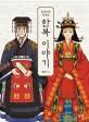 한복 이야기  : 조선시대 우리옷