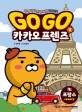 Go Go 카카오프렌즈 : 세계 역사 문화 체험 학습만화. 1, 프랑스