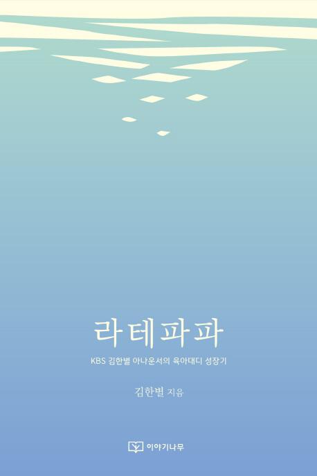 쎄인트의 책이야기 [리테파파]