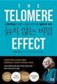 늙지 않는 비밀 : 노벨의학상이 밝힌 더 젊게 오래 사는 텔로미어 효과