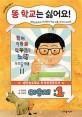 똥 학교는 싫어요! : 대변초등학교 아이들의 학교 이름 바꾸기 대작전