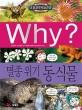 (Why?)멸종 위기 동식물