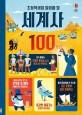 (초등학생이 알아야 할) 세계사 100가지